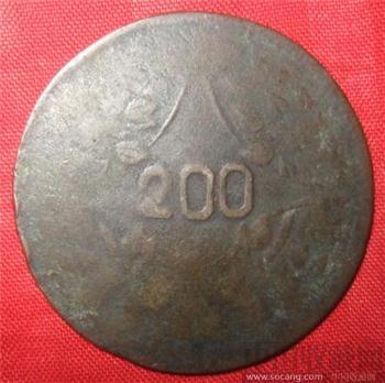 中华民国十五年*每枚当两百文*四川铜币-收藏网