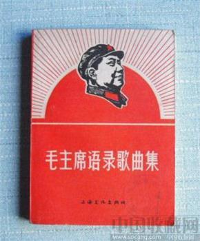 封面很漂亮的 《毛主席语录歌集》-收藏网