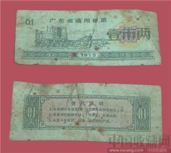 1975年 广东省通用粮票 壹市两 1市两-收藏网
