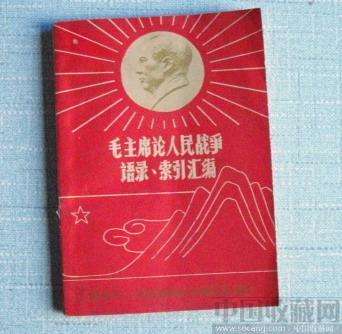 造反队遗物 内容特殊的红宝书 《毛主席语录,索引汇编》-收藏网