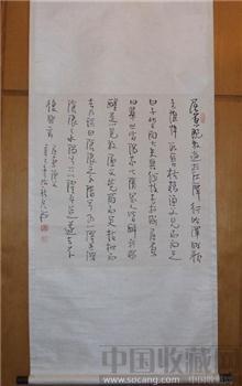张海书法-收藏网