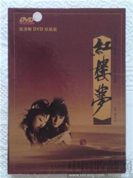 """老版""""红楼梦""""DVD经典爱好珍藏版-收藏网"""