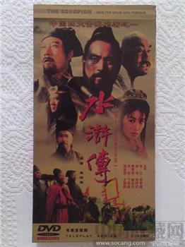 四大名著之《水浒传》老版43集 李雪健主演 DVD爱好珍藏-收藏网
