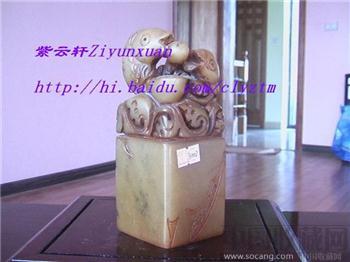 清代大书画家郑板桥寿山石玺印(雍乾)-收藏网