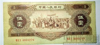 1956年五元-收藏网