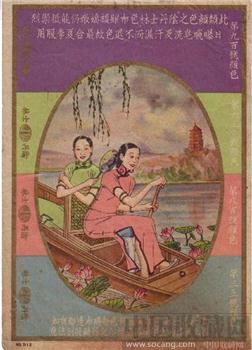 """民国时期 经典老广告画""""阴丹士林""""绝版欣赏-收藏网"""