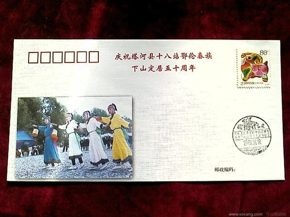 庆祝塔河县十八站鄂伦春族下山定居五十周年