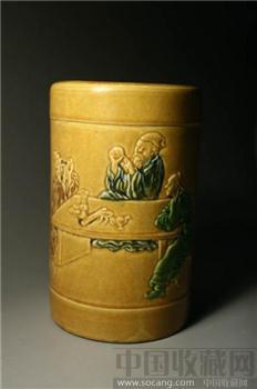 同治年制款黄釉三彩人物纹笔筒 -收藏网