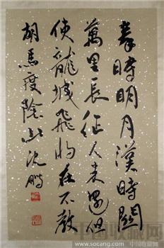 沈鹏书法-中国收藏网