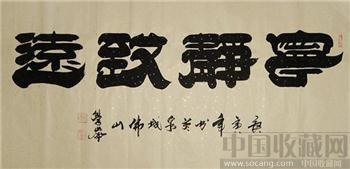 吴学仑·四尺隶书精品《宁静致远》-收藏网