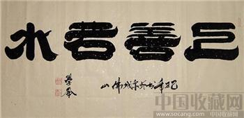 吴学仑·四尺隶书精品《上善若水》-中国收藏网