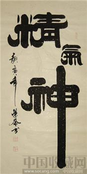 吴学仑·四尺隶书精品《精气神》-收藏网