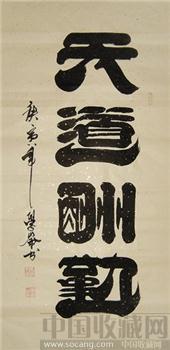 吴学仑·四尺隶书精品《天道酬勤》-收藏网