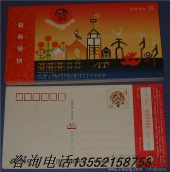 2011年 兔年 贺年有奖邮资明信片-收藏网