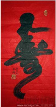 叶串兴·四尺形象书法《寿》-收藏网