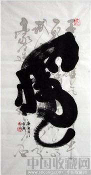 叶串兴·四尺形象书法《虎》-收藏网
