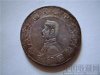 1928年孙中山开国纪念银币-收藏网