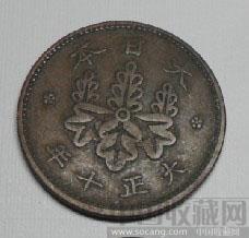 大日本(大正十年)一钱-收藏网