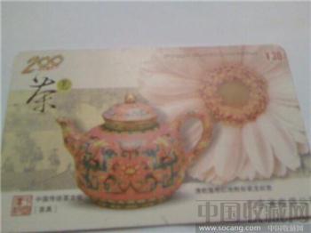 中国传统茶文化-收藏网