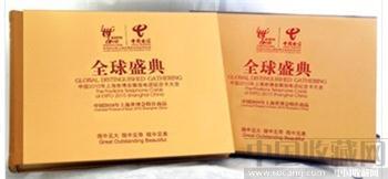 全球盛典—中国2010年上海世博会展馆电话纪念卡大全-收藏网