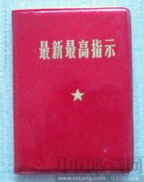 特殊版 红宝书 《最新最高指示》-收藏网