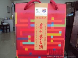 贵州茅台世博喜酒-收藏网