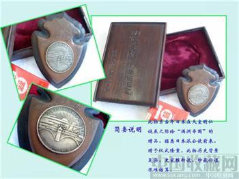 明仁天皇诞辰赠送中国政要纪念章-收藏网