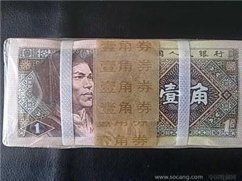一角钱-收藏网