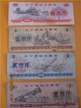 辽宁省粮票-收藏网