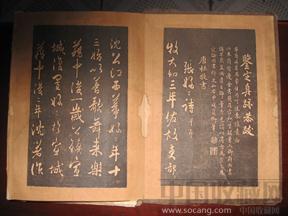 杜牧字帖-收藏网