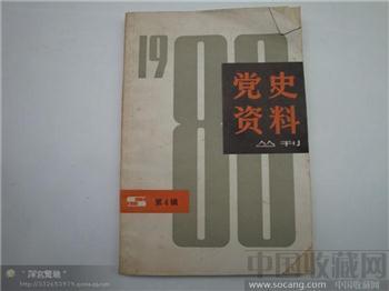 党史资料1980年第四辑-收藏网