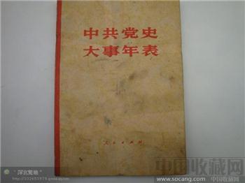 中共党史大事年表-收藏网