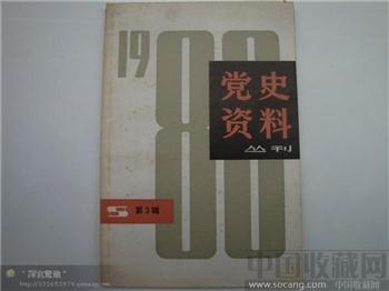 党史资料1980年第三辑-收藏网