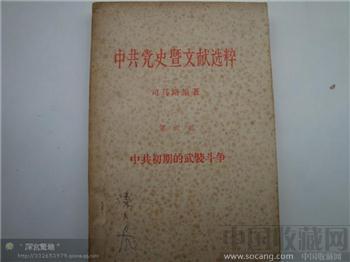 中共党史及文献选粹-收藏网