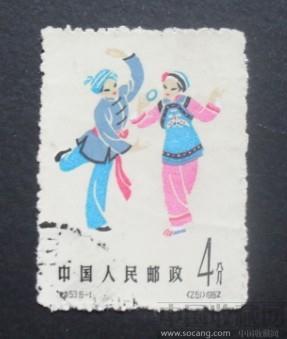 邮票 老纪特 特53中国民间舞蹈(第二组)-收藏网