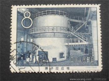 邮票 老纪特 特28我国第一个原子反应堆和回旋加速器-收藏网