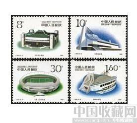 邮票 1990北京第十一届亚运会(第二组)-收藏网