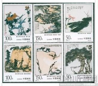 邮票 1997-4潘天寿作品选-收藏网