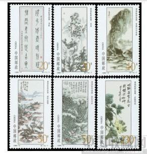 邮票 1996-5黄宾虹作品选-收藏网