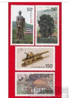 邮票 茶1997-5-收藏网