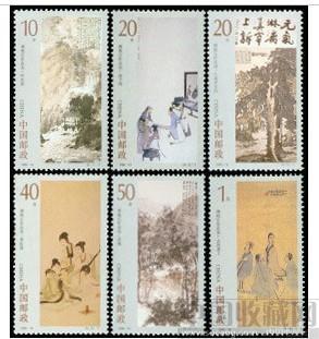 邮票 傅抱石作品选 1994--10-收藏网