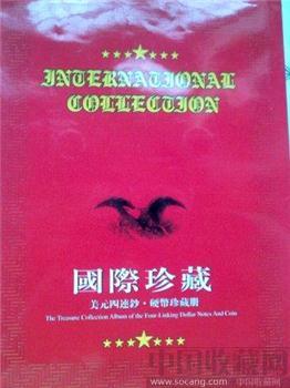 国际珍藏-收藏网