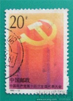 1992-13 中国共产党14次代表大会 信销邮票-收藏网