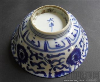 青花缠枝莲碗-收藏网