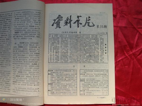 资料卡片杂志出版社出版发行,内蒙古印刷厂印刷,绝无仿冒