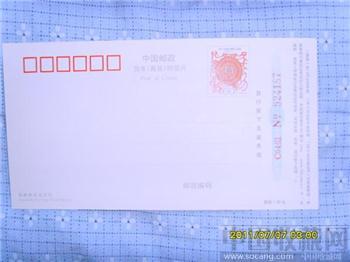 明信片、你示价-收藏网