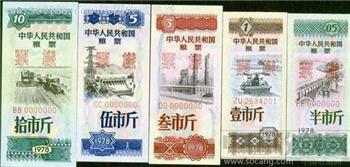 全国粮票1978年珍稀少见未发行、你示价-收藏网