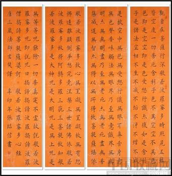 张临信·楷书四条屏《心经》-收藏网