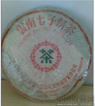 老普洱茶饼-收藏网