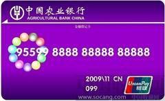 银行卡销售-收藏网